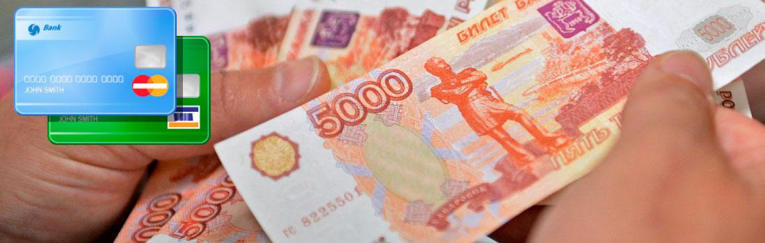 Взять займ 10000 рублей срочно микрокредит для граждан снг в санкт петербурге