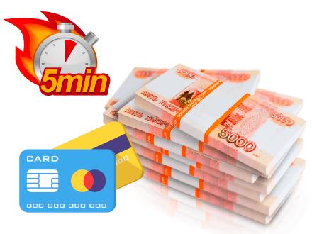 займы онлайн на карту без проверок кредитной истории срочно