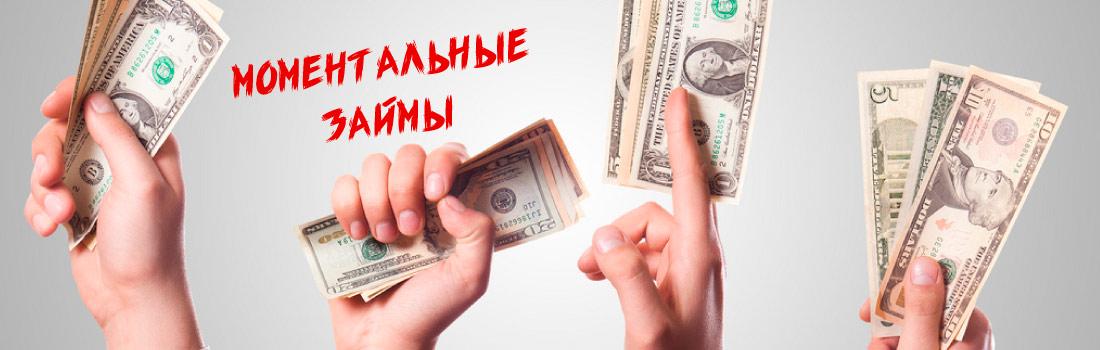 Займы микрокредиты на карту список