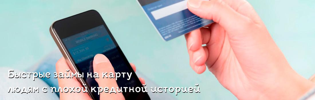 Телефон кредитная карта без отказа