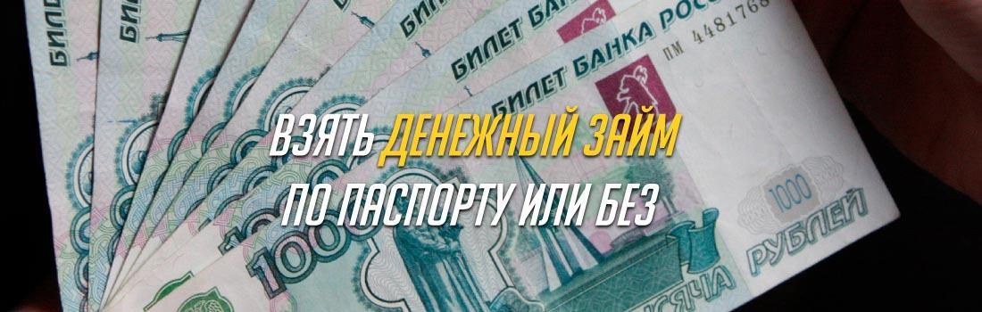 Взять займ 50000 рублей срочно