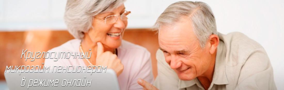 Круглосуточные онлайн займы пенсионерам на карту маэстро
