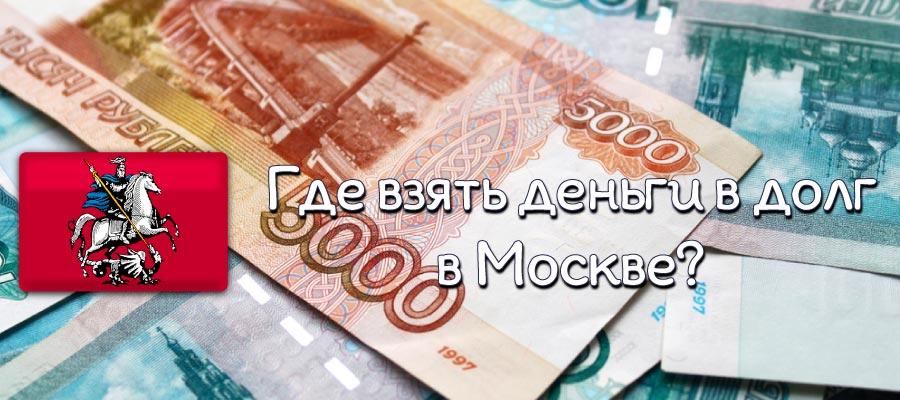 микрозаймы в москве наличными по паспорту без справок и поручителей онлайн государственный заем развития народного хозяйства ссср
