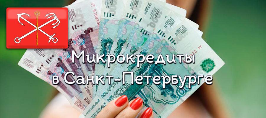 Кредит под залог авто в великом новгороде ул нехинская