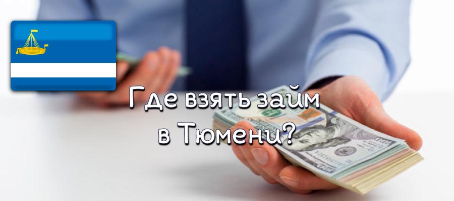 Кредит наличными без справок о доходах тюмень