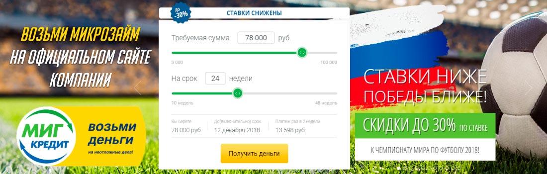 мигкредит оформить заявку онлайн кредит наличными 2 000 000