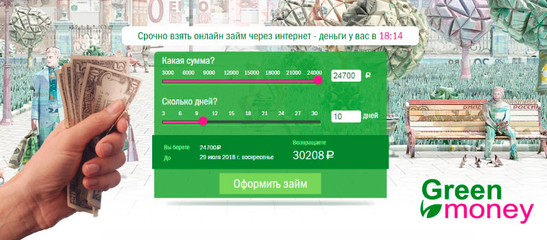 24 займ снимает деньги