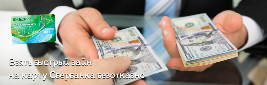 как получить займ на карту сбербанка онлайн от сбербанка