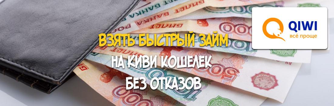 взять займ на киви кошелек срочно без карты сайт выгодный займ
