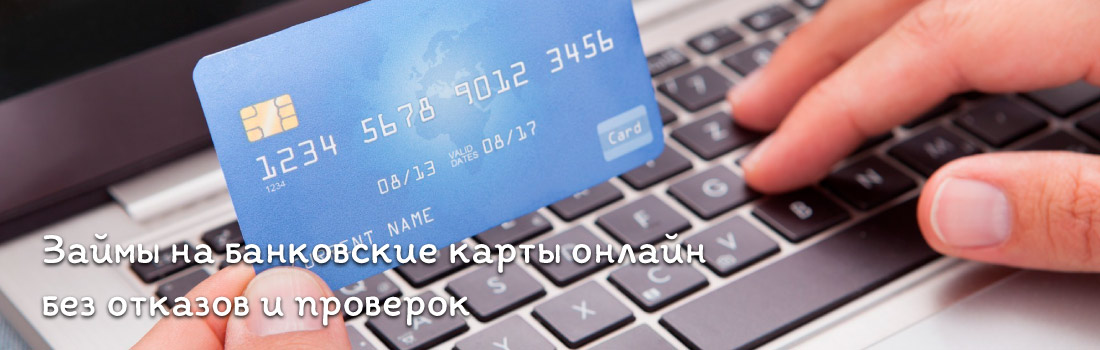 быстрый кредит на 30 дней