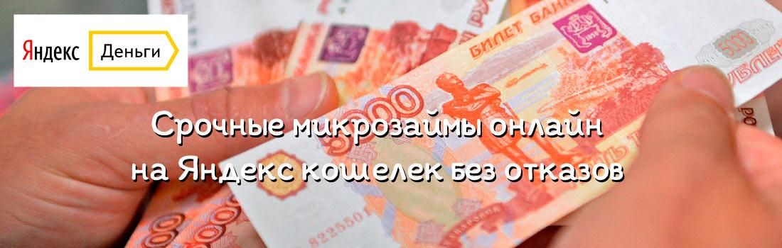 мгновенные займы на яндекс деньги